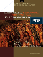 DEACONESSES, ORDINATION OF WOMEN AND ORTHODOX THEOLOGY    PROCEEDINGS OF INTERNATIONAL SCIENTIFIC CONFERENCE