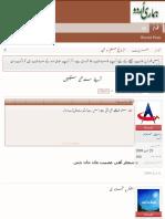 آئیے سندھی سیکھیں | Page 6 | ہماری اردو پیاری اردو