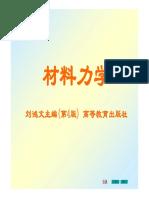 材料力学课件-刘鸿文版