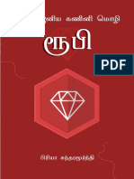 Learn Ruby in Tamil