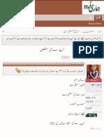 آئیے سندھی سیکھیں | Page 7 | ہماری اردو پیاری اردو