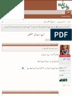 آئیے سندھی سیکھیں | Page 8 | ہماری اردو پیاری اردو