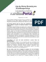 Συνέντευξη δρ Φώτη Φυτσιλή στο Karditsaportal.gr