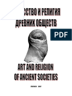 ART_AND_RELIGION_OF_ANCIENT_SOCIETIES.pdf