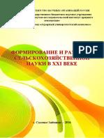 sbornik_po_itogam_kruglogo_stola_25_iyulya_2016.pdf