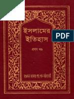 Islam_history_part-1.pdf