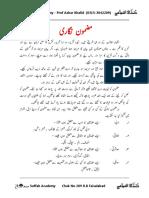 Urdu Essay.pdf