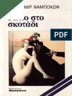 Gelio sto skotadi - Blantimir Nampokoph.pdf