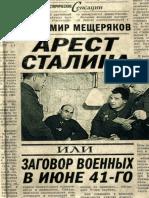 Мещеряков В. Арест Сталина, Или Заговор Военных в Июне 1941 г