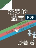 塔罗的藏宝.pdf