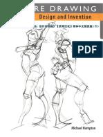 【贵哥汉化】《人体绘画:设计与创造》预览版第四部分.pdf