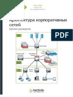 Архитектура корпоративных сетей - DEMO.pdf