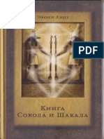 33 Sokol i Shakal