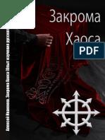 Zakroma_Khaosa