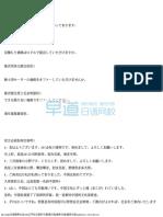 新鲜、规范、原创、精准商务日语