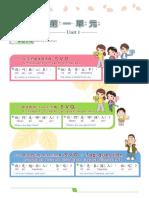 常用中文句型Unit 1