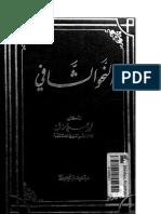 النحو الشافى.pdf