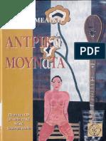 Γ.ΜΕΛΙΚΗΣ - ΑΝΤΡΙΚΑ ΜΟΥΝΑΤΑ.pdf