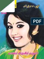 வானம் அருகில் வரும் by சித்ரா.ஜி