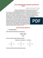 Okislitelno-Vosstanov Reakcii v Organicheskoj Khim