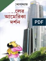 bangaler-america-darshan-shirshendu-mukhopadhyay.pdf