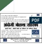 English Speaking Institute Lucknow - CDI