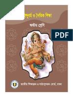 8 Hindu Dhrmo