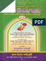 Mishkat Sharif Bangla Part 7 Pdf