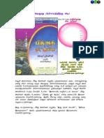 Avathooru Pracharathukku Adi