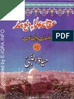Aqaid e Ulama e Deoband Ma Hayat Un Nabi [Sallallahu Alaihi Wasallam] by Sheikh Azizur Rahman Azizi