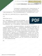 20150207【莫大】《乙未,炭末之金――乙未年策略规划》(1).pdf