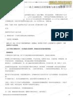 20150411【马马m】【4.11】马马周末——站上4000点后的策略与部分股票参考(1).pdf