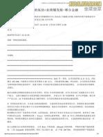 20150422【柯中】一只拥有巨大空间的低估+业绩爆发股(1).pdf