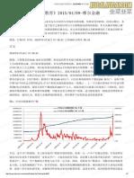 20150409【莫大】《风险市场的风险教育》.pdf