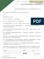 20150609【里予舍人】五月上市必杀新股(二):比肩世界的a股稀缺行业龙头(1).pdf