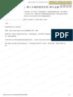 20150814【孥孥的大树】大树投资系列课程:踏上正确的投资征程.pdf