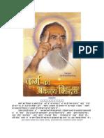 KarmaKaAkatyaSiddhant