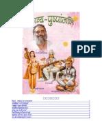 KavyaPushpanjali
