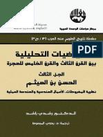 الرياضيات التحليلية 3.pdf