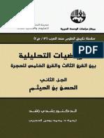 الرياضيات التحليلية 2.pdf