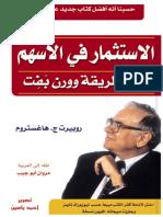 الأستثمار في الأسهم على طريقة ورن بفت تأليف روبيرت ج.هاغستروم.pdf