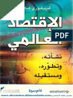 الاقتصاد العالمي  نشأته وتطوره ومستقبله - ريغوري كلارك.pdf
