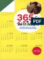 365_wan_chanrakainhlwng_0.pdf