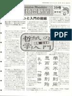 Origami Tanteidan Magazine N039