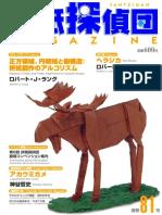 Origami Tanteidan Magazine N081