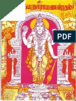 Sri Satyanarayana Pooja in Tamil Opt