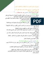 وضع أول دستور للمغرب سنة 1962