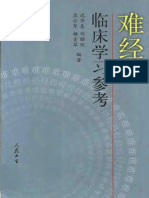 难经临床学习参考(迟华基)-- Ней Цзин(Трудные Вопросы) с примечаниями.pdf.pdf
