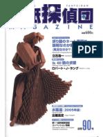 Origami Tanteidan Magazine N090