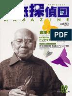 Origami Tanteidan Magazine N092